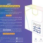 فراخوان دومین دوره جایزه ملی کتاب سال جوانان